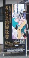 Yamaguchiitarou