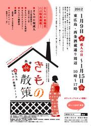 Sansaku111