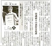 121111koyamakiji