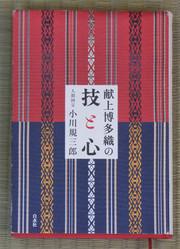 Wazatokokoro