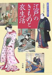 Edokimono