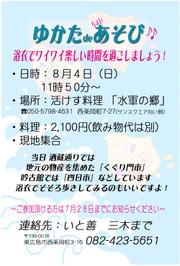 138yukatakai_2